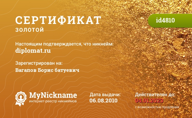 Certificate for nickname diplomat.ru is registered to: Вагапов Борис батуевич