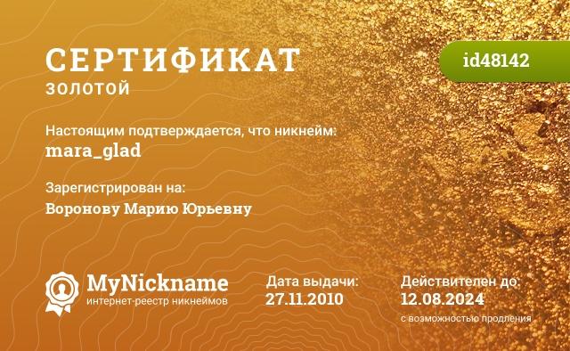 Сертификат на никнейм mara_glad, зарегистрирован на Воронову Марию Юрьевну