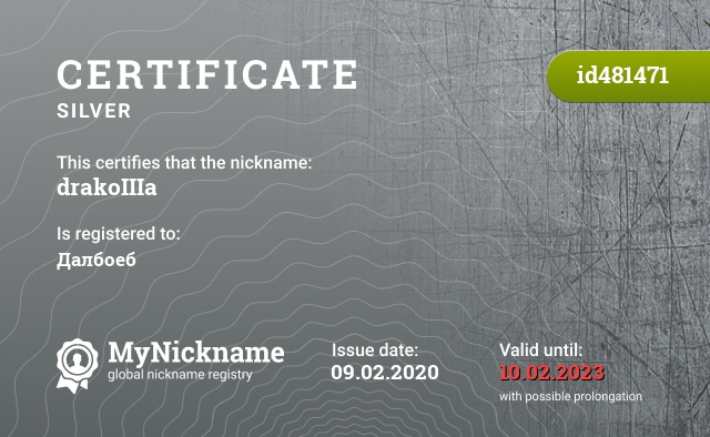Certificate for nickname drakoIIIa is registered to: Далбоеб