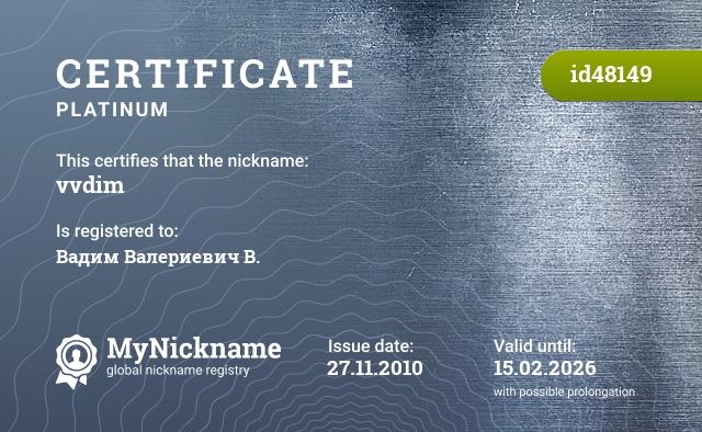 Certificate for nickname vvdim is registered to: Вадим Валериевич В.