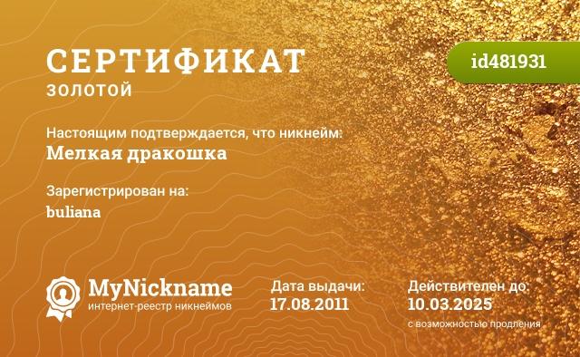 Сертификат на никнейм Мелкая дракошка, зарегистрирован на buliana