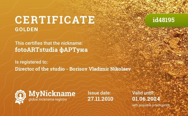 Certificate for nickname fotoARTstudia фАРТуна is registered to: Директора студии - Борисова Владимира Николаевича