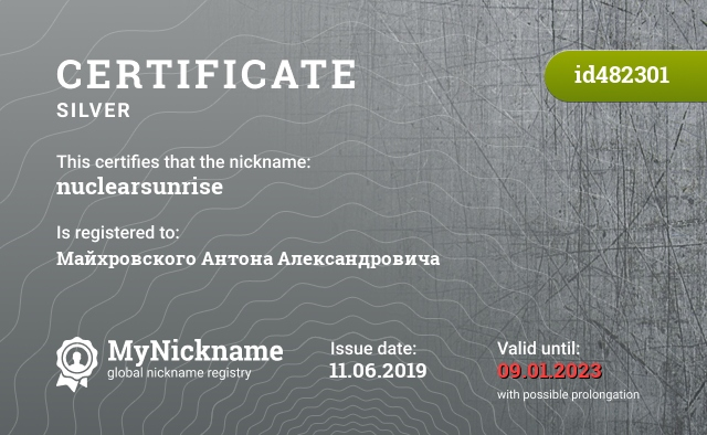Certificate for nickname nuclearsunrise is registered to: Майхровского Антона Александровича