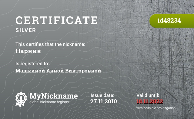 Certificate for nickname Нарния is registered to: Машкиной Анной Викторовной
