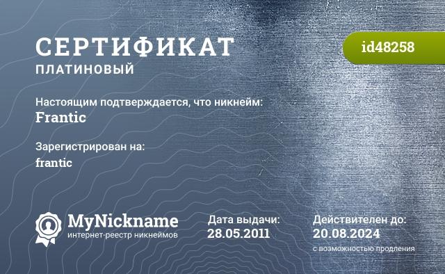 Сертификат на никнейм Frantic, зарегистрирован на frantic