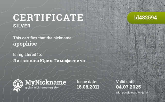 Certificate for nickname apophise is registered to: Литвинова Юрия Тимофеевича