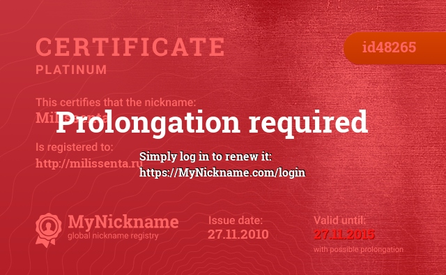Certificate for nickname Milissenta is registered to: http://milissenta.ru