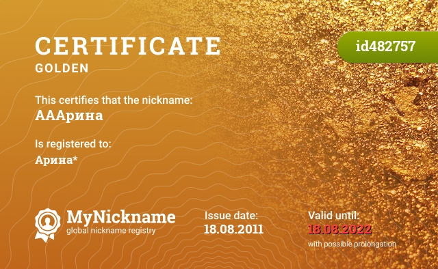 Certificate for nickname АААрина is registered to: Арина*