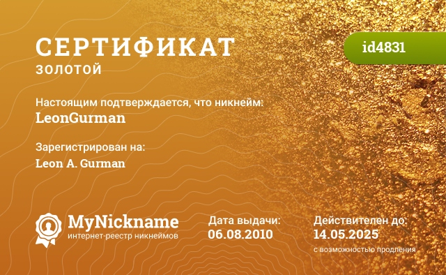 Certificate for nickname LeonGurman is registered to: Leon A. Gurman