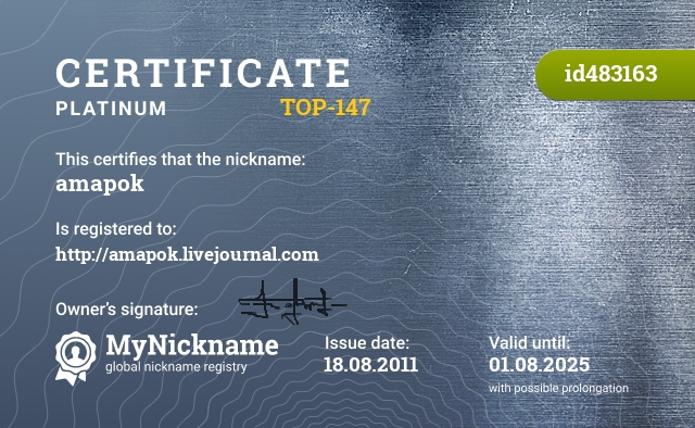Certificate for nickname amapok is registered to: http://amapok.livejournal.com
