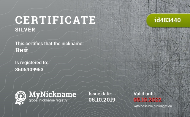 Certificate for nickname Вий is registered to: 3605409963
