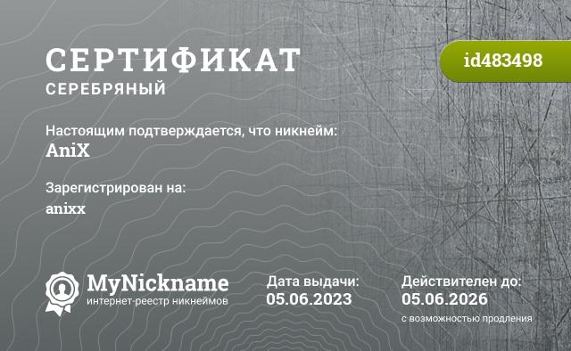 Сертификат на никнейм AniX, зарегистрирован на Морозов Семён Владимирович