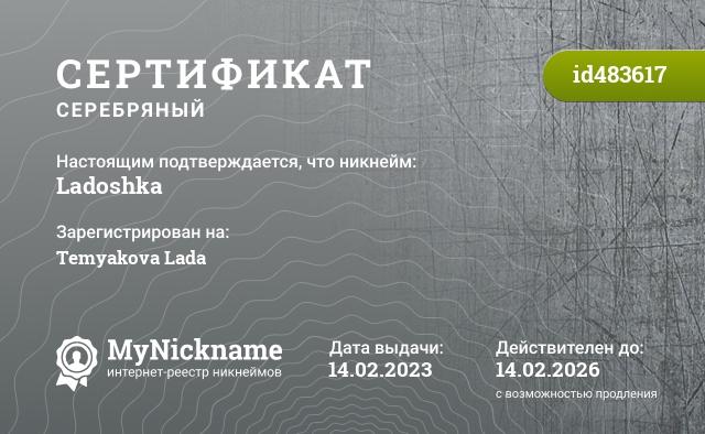 Сертификат на никнейм Ladoshka, зарегистрирован на Бабич Ладу Вячеславовну