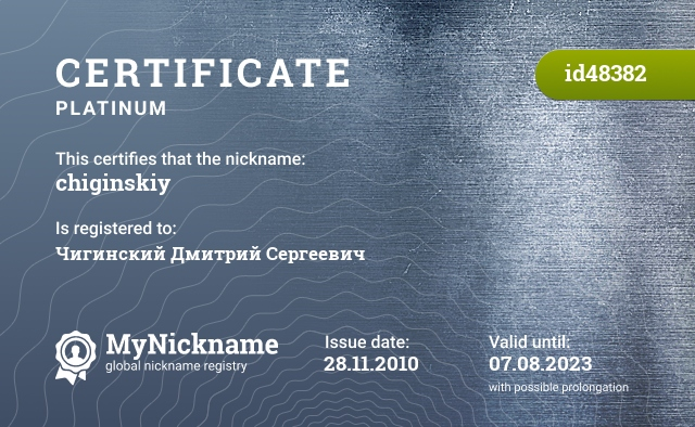 Certificate for nickname chiginskiy is registered to: Чигинский Дмитрий Сергеевич