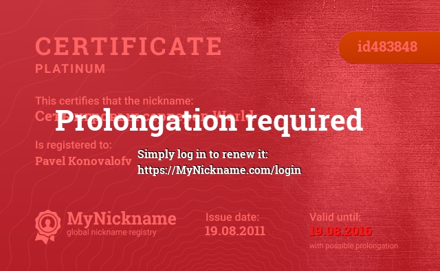 Certificate for nickname Сеть игровых серверов World is registered to: Pavel Konovalofv