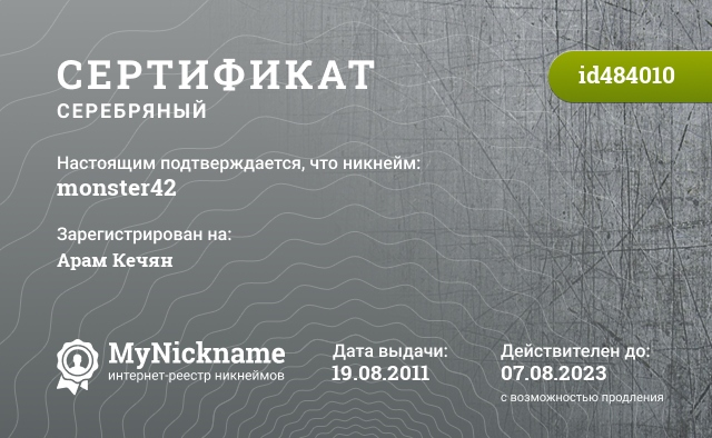 Сертификат на никнейм monster42, зарегистрирован на Арам Кечян