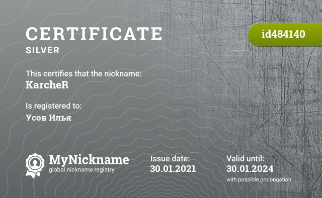 Certificate for nickname KarcheR is registered to: Артёмка Крекер