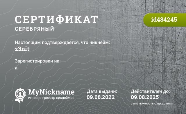 Сертификат на никнейм z3nit, зарегистрирован на Зенин Андрей Владимирович