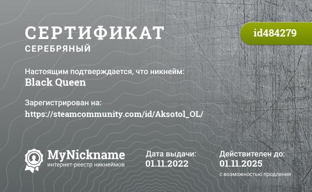 Сертификат на никнейм Black Queen, зарегистрирован на Прядко Анну Андреевну