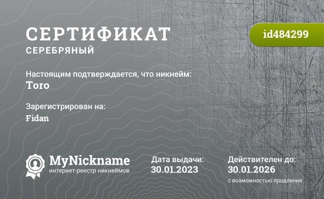 Сертификат на никнейм Toro, зарегистрирован на Аксенова Зинаида Кузьминична