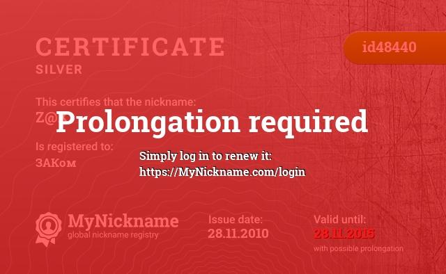 Certificate for nickname Z@K is registered to: ЗАКом