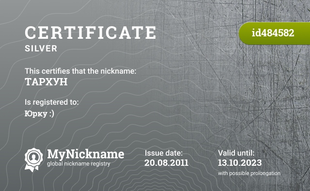 Certificate for nickname ТАРХУН is registered to: Юрку :)