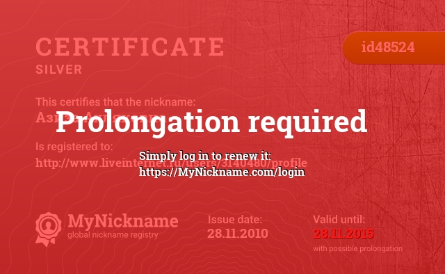 Certificate for nickname Азиза Ахляковна is registered to: http://www.liveinternet.ru/users/3140480/profile