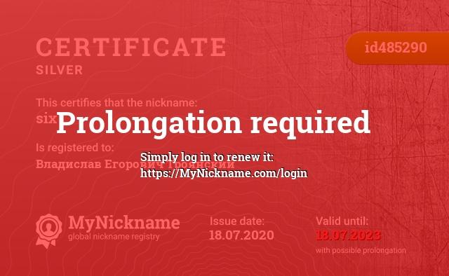 Certificate for nickname six is registered to: Владислав Егорович Троянский