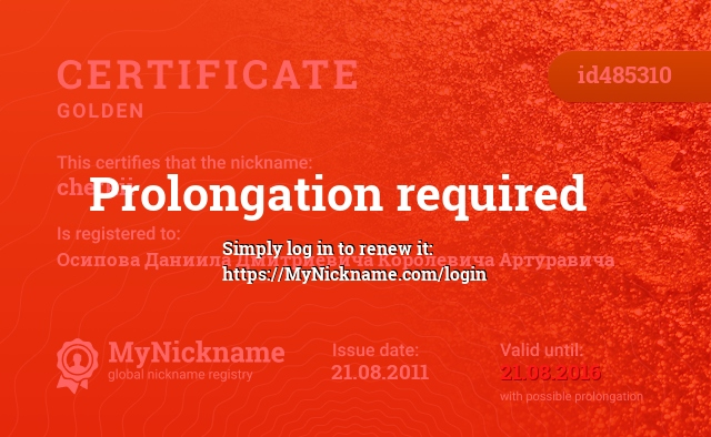 Certificate for nickname chetkii is registered to: Осипова Даниила Дмитриевича Королевича Артуравича