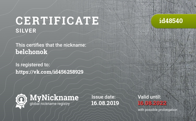 Certificate for nickname belchonok is registered to: https://vk.com/id456258929