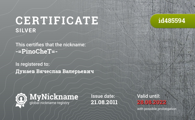 Certificate for nickname -=PinoCheT=- is registered to: Дунаев Вячеслав Валерьевич