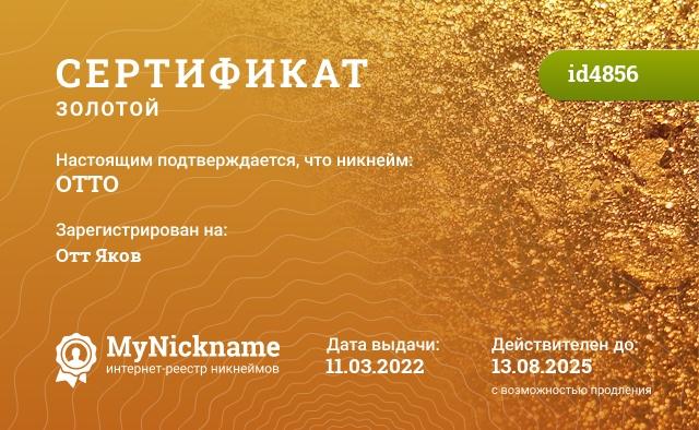 Сертификат на никнейм otto, зарегистрирован на Федирко Кирилл Юрьевич