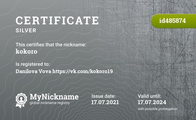 Certificate for nickname kokoro is registered to: Евгению