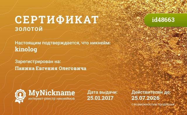 Сертификат на никнейм kinolog, зарегистрирован на Панина Евгения Олеговича