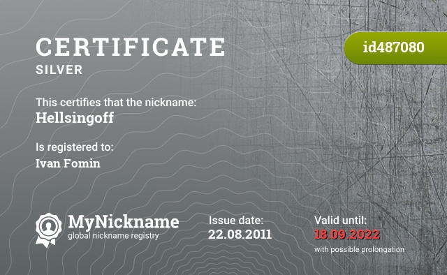 Certificate for nickname Hellsingoff is registered to: Иван Фомин