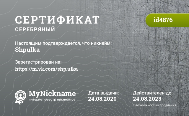 Сертификат на никнейм Shpulka, зарегистрирован на Благова Нина Сергеевна