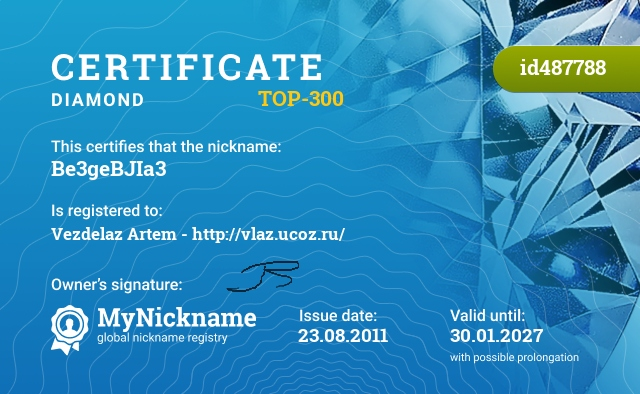 Certificate for nickname Be3geBJIa3 is registered to: Везделаза Артема - http://vlaz.ucoz.ru/