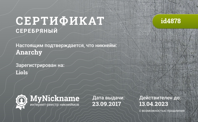 Certificate for nickname Anarchy is registered to: Liols