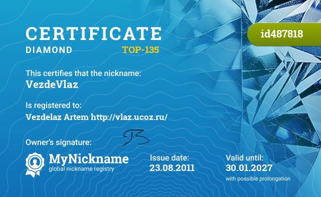 Certificate for nickname VezdeVlaz is registered to: Везделаза Артема http://vlaz.ucoz.ru/