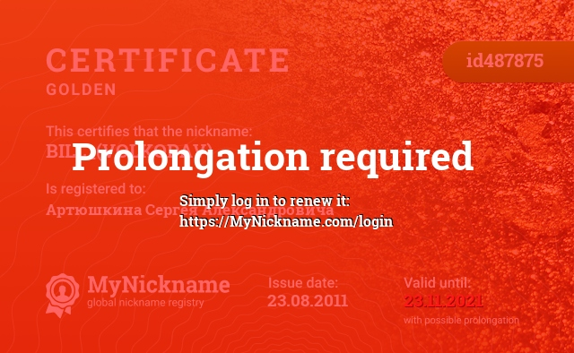 Certificate for nickname BILL_(VOLKODAV) is registered to: Артюшкина Сергея Александровича