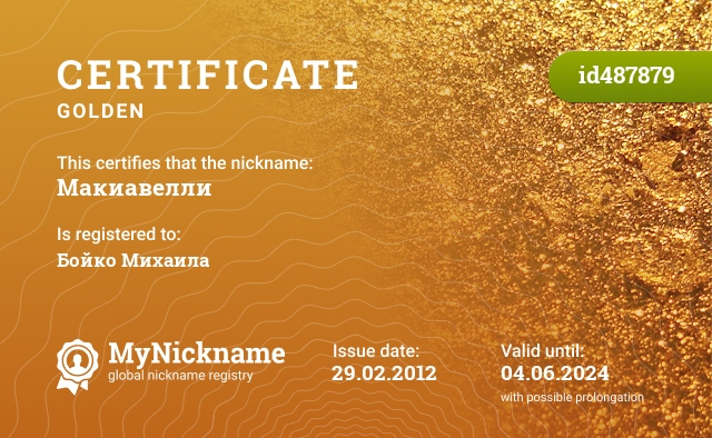 Certificate for nickname Макиавелли is registered to: Бойко Михаила