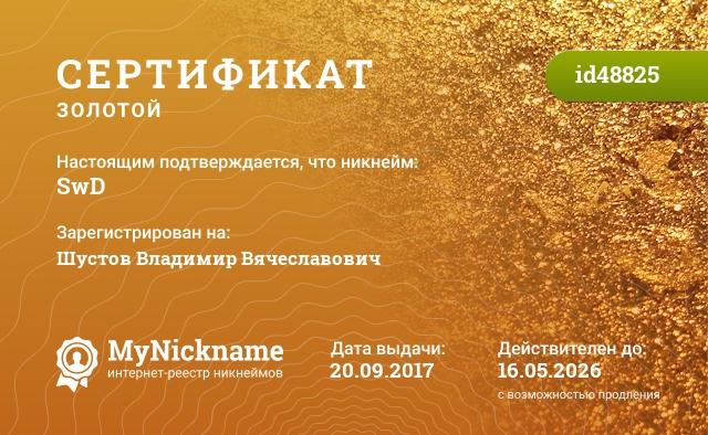 Сертификат на никнейм SwD, зарегистрирован на Шустов Владимир Вячеславович