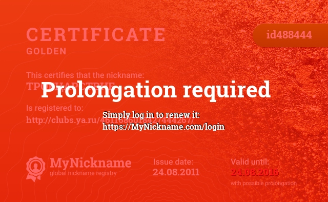 Certificate for nickname ТРОЕЦАРСТВИЕ is registered to: http://clubs.ya.ru/4611686018427444267/
