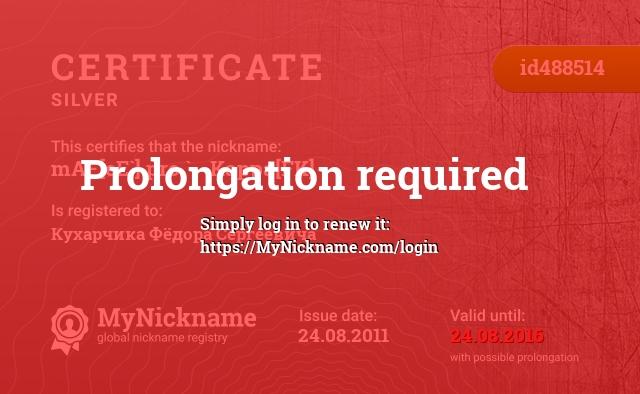 Certificate for nickname mAF[eE`].pro.`~ Kappa[FK] is registered to: Кухарчика Фёдора Сергеевича
