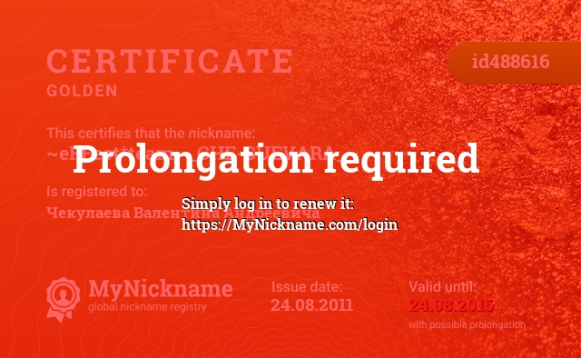 Certificate for nickname ~eFFect*team~_CHE-GUEVARA_~ is registered to: Чекулаева Валентина Андреевича