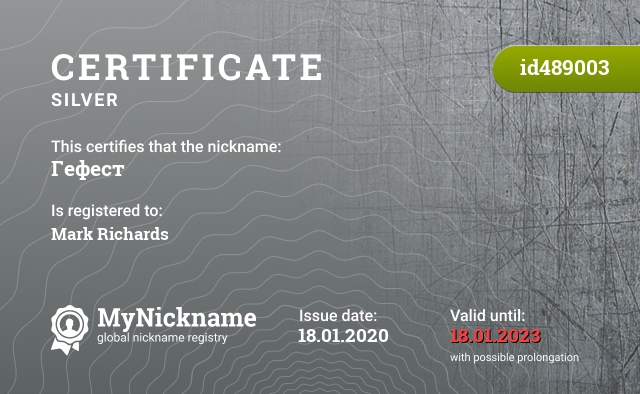 Certificate for nickname Гефест is registered to: Mark Richards