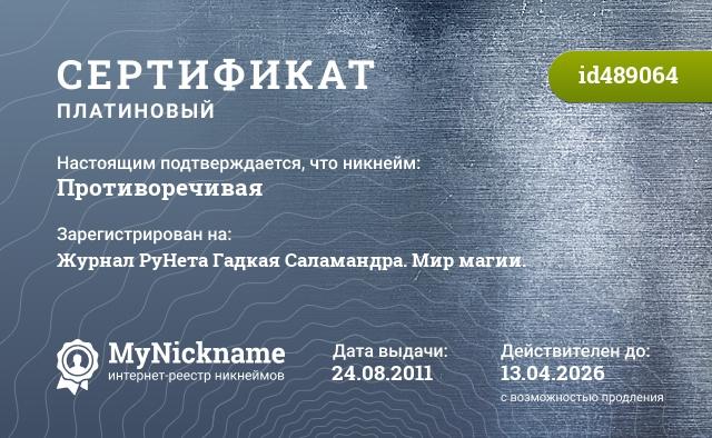 Сертификат на никнейм Противоречивая, зарегистрирован на Журнал РуНета Гадкая Саламандра. Мир магии.