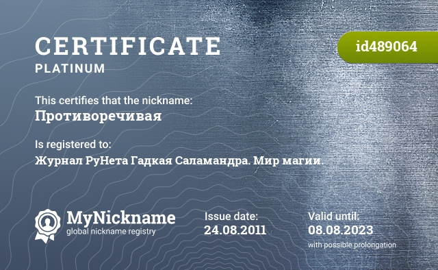 Certificate for nickname Противоречивая is registered to: Журнал РуНета Гадкая Саламандра. Мир магии.