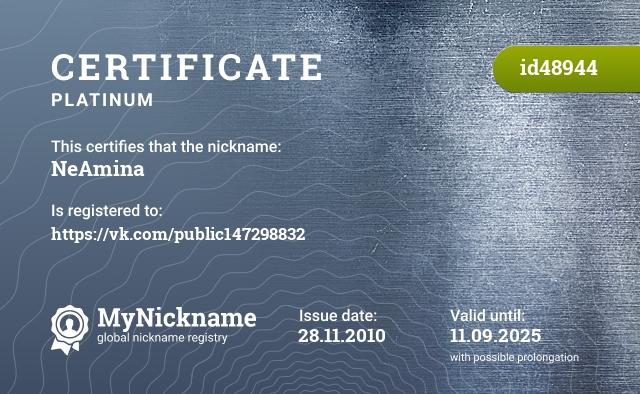 Certificate for nickname NeAmina is registered to: https://vk.com/public147298832