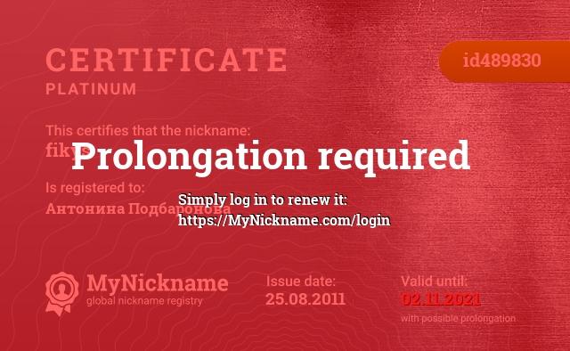 Certificate for nickname fikys is registered to: Антонина Подбаронова